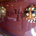 Mask dance exhibition hall.